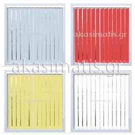 Κάθετες περσίδες vertical σκίασης παραθύρων με φύλα από πανί φυσικής υφής με συνολικό φάρδος 127 mm,