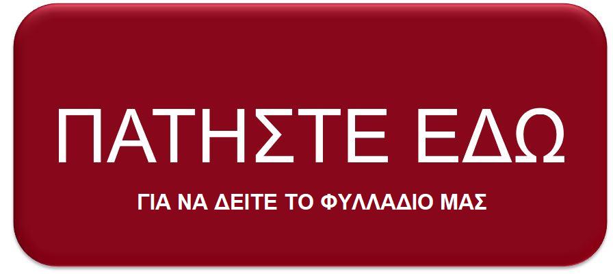 ΔΕΙΤΕ ΕΔΩ ΤΟ ΥΛΙΚΟ