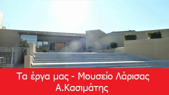 Τα έργα μας - Μουσείο Λάρισας