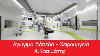 Αγώγιμα Δάπεδα - Χειρουργεία